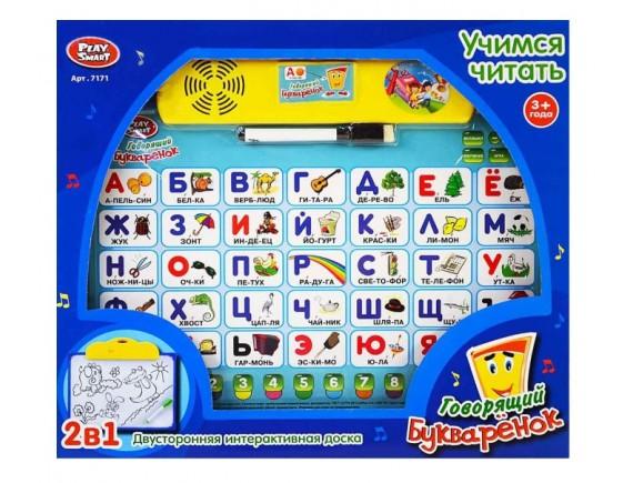 Доска Говорящий Букварёнок LT7171/A060-H27013 - приобрести в Игра - оптовый склад детских игрушек