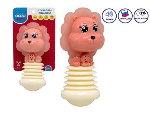 Стучалка - пищалка UMU Baby розовый лев 77201-1
