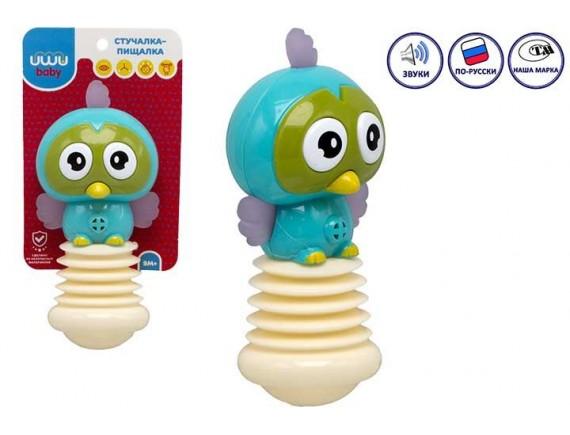 Стучалка - пищалка UMU Baby синий совенок со звуком 77204-1