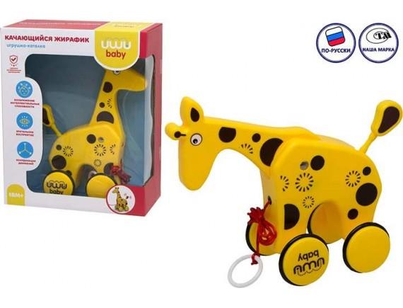 Игрушка каталка качающийся жирафик 77244 - приобрести в Игра - оптовый склад детских игрушек
