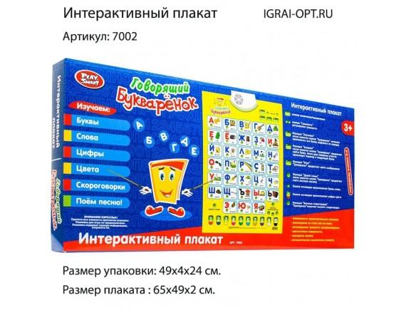Говорящий букварь LT7002 - приобрести в Игра - оптовый склад детских игрушек